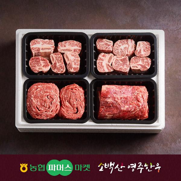 2019년 설/냉동)특선 영주한우 갈비혼합 2호이식사
