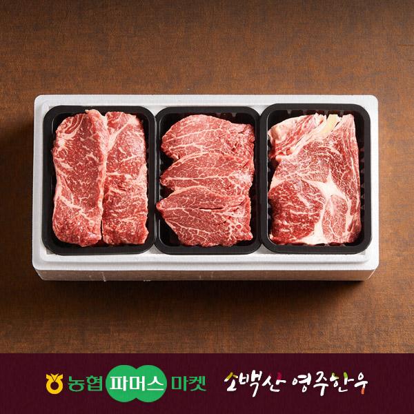 2019년 설/냉장)특선 영주한우 로스구이 2호이식사